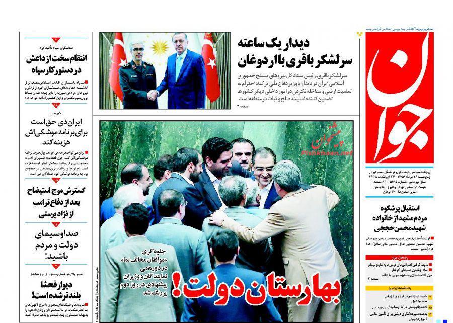 روزنامه 26 مرداد