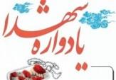 باشگاه خبرنگاران -برگزاری یادواره شهدای محله در زنجان