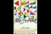 جدول اجرای نمایشهای جشنواره تئاتر آیینی و سنتی منتشر شد