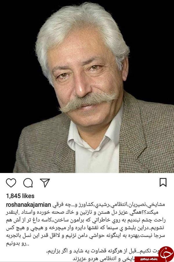 واکنش بازیگر زن به ماجرای انتقاد جمشید مشایخی از عزت الله انتظامی