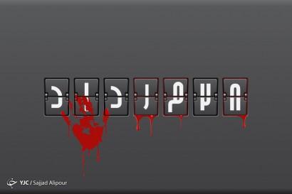 باشگاه خبرنگاران -سالروز کودتای 28مرداد