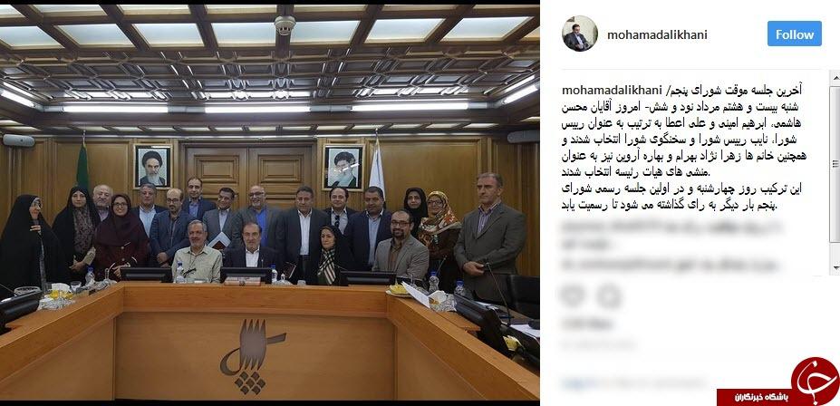 ترکیب هیأت رئیسه شورای شهر تهران مشخص شد