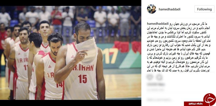 واکنش حامد حدادی به اهانت لبنانیها به سرود ملی ایران + عکس
