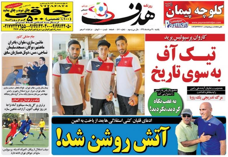نیم صفحه روزنامههای ورزشی بیست و نهم مرداد