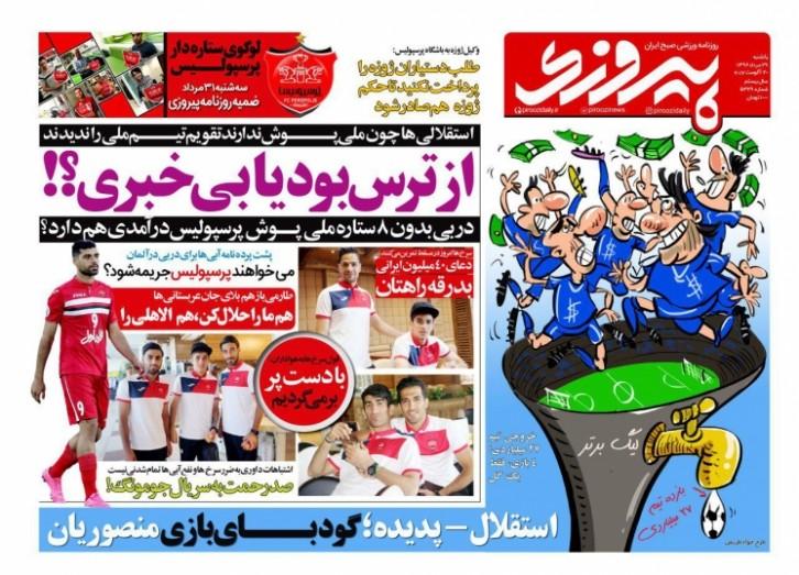 باشگاه خبرنگاران - روزنامه پیروزی - 29 مرداد