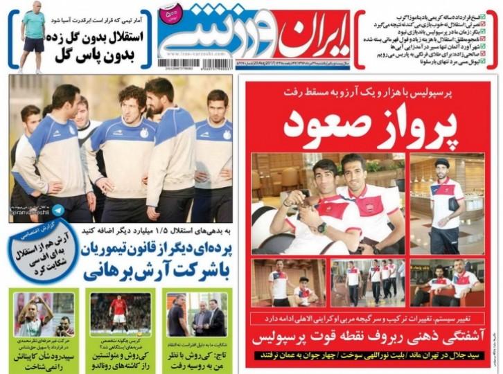 باشگاه خبرنگاران - ایران ورزشی - 29 مرداد