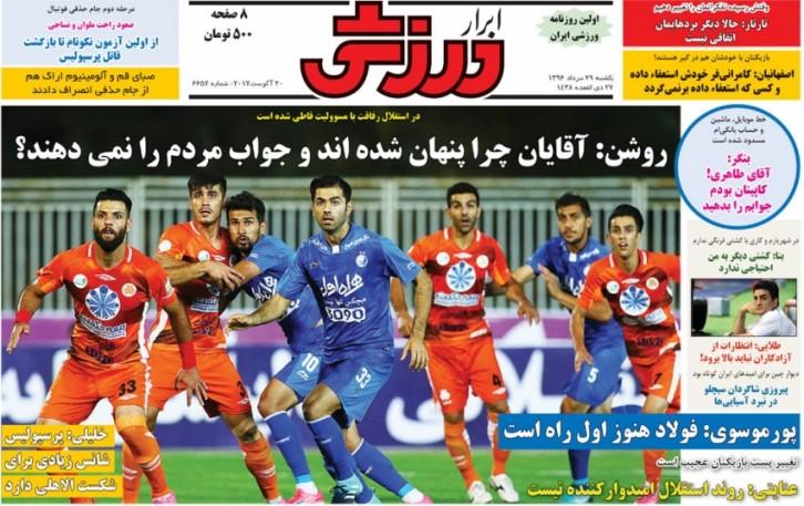 باشگاه خبرنگاران - ابرار ورزشی - 29 مرداد