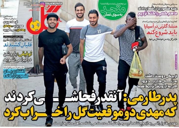 باشگاه خبرنگاران - روزنامه گل - 29 مرداد