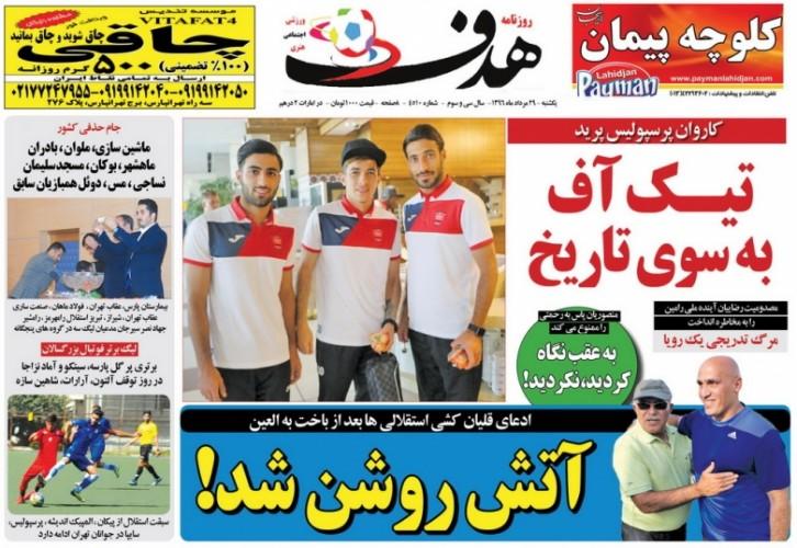 باشگاه خبرنگاران - روزنامه هدف - 29 مرداد