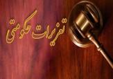 باشگاه خبرنگاران -مهر محکومیت 1000000000000 ریالی بر پرونده قاچاق لوازم خانگی/ ضبط بالغ بر 52 هزار لوازم خانگی قاچاق