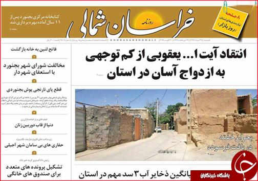 صفحه نخست روزنامه های خراسان شمالی بیست و نهم مرداد ماه