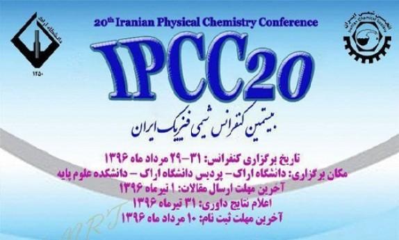 باشگاه خبرنگاران -آغاز به کار کنفرانس ملی شیمی فیزیک ایران در اراک