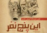 باشگاه خبرنگاران -« این پنج نفر » در نمایشگاه عکس گلستان
