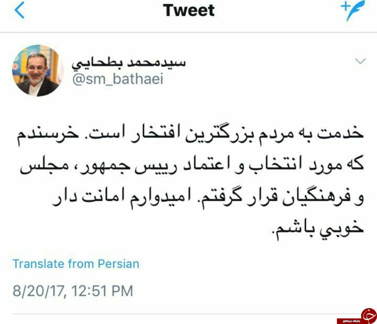 اولین توییت محمد بطحایی پس از اخذ رای اعتماد مجلس