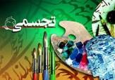 باشگاه خبرنگاران -درخشش هنرجویان در جشنواره هنرهای تجسمی
