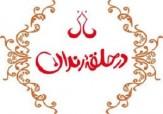 باشگاه خبرنگاران -برگزاری محفلشب شعر طنز درشهرستان بیجار