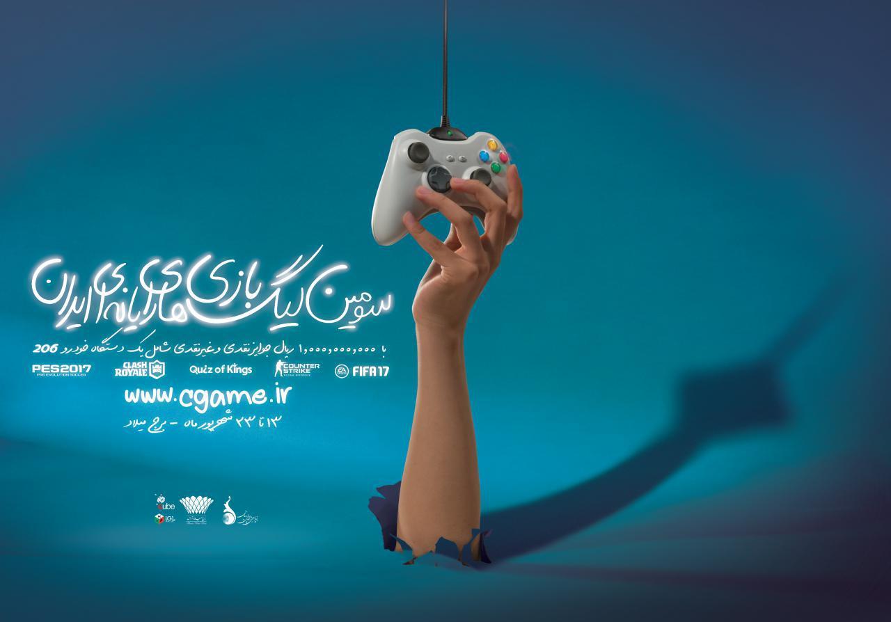 رونمایی  از پوستر سومین دوره لیگ بازیهای رایانهای ایران