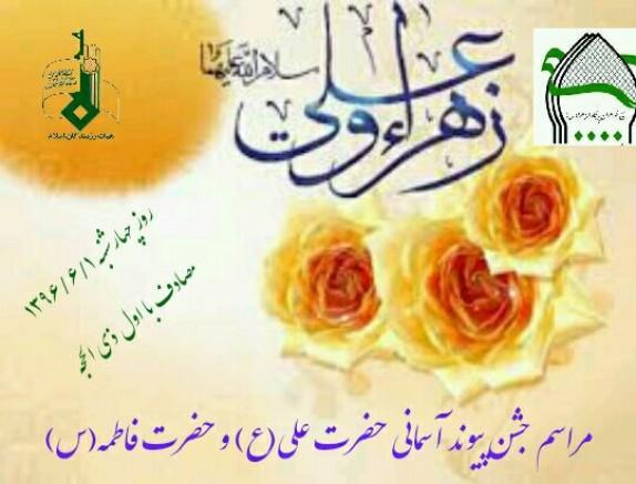 باشگاه خبرنگاران -مراسم بزرگ «پیوند آسمانی» در تبریز برگزار میشود