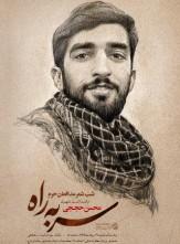 مراسم شب شعر سر به راه با پاسداشت شهید حججی آغاز شد