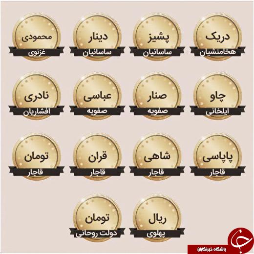 واحد پولی ایران در گذر زمان +عکس