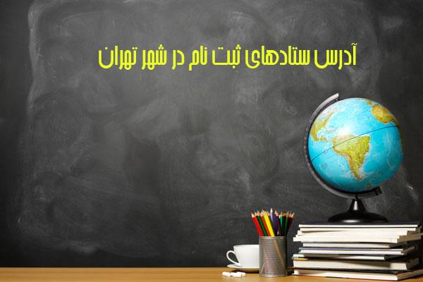 مراکز رفع مشکلات ثبت نام دانش آموزان تهرانی+اسامی