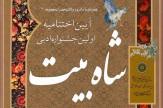 حضور 1100 اثر در جشنواره ادبی شاه بیت/ آثار برگزیده به صورت کتابچه منتشر می شود