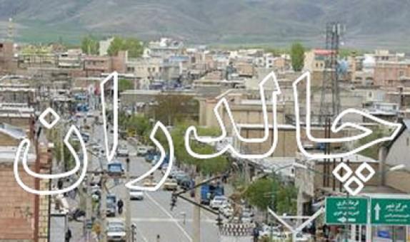 باشگاه خبرنگاران - تخصیص ۲.۵ میلیارد ریال اعتبار برای احیای زیرساختهای میراث فرهنگی چالدران