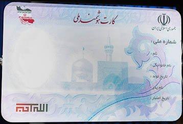 اعلام مفقودی کارت ملی هوشمند