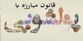 باشگاه خبرنگاران - برگزاری کارگاه آموزشی مبارزه با پولشویی و تامین مالی تروریسم در ارومیه