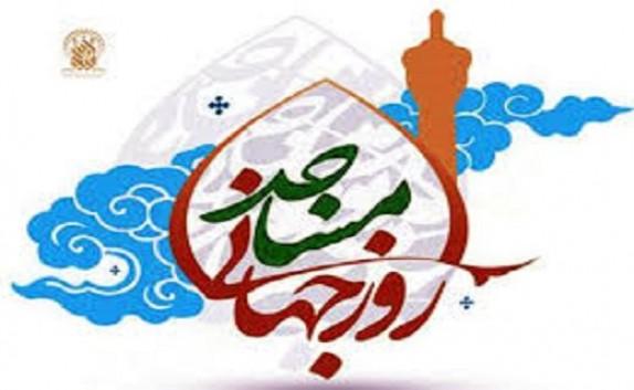 باشگاه خبرنگاران - برگزاری دومین جشنواره برترینهای مساجد استان کردستان