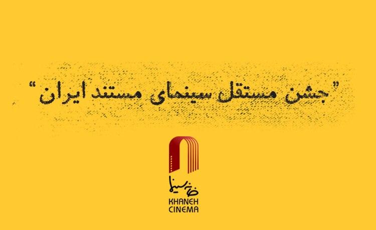راهیابی 4 اثر از شبکه مستند به نهمین جشن مستقل سینمای مستند ایران