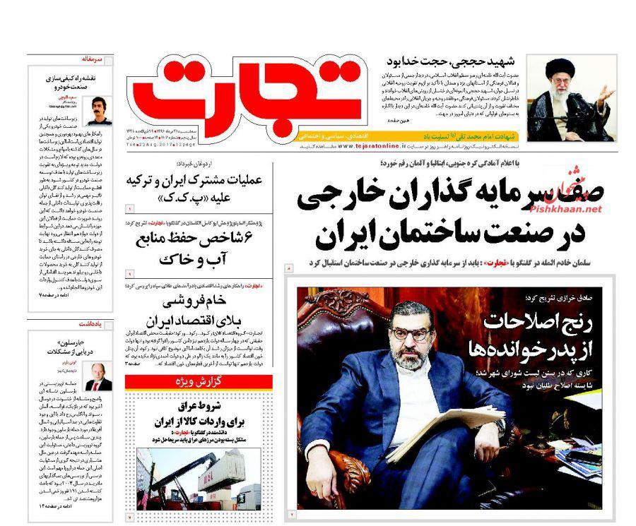 از افزایش اعتبار گذرنامه ایرانی در جهان تا حذف قیمت از روی کالا