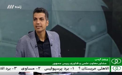 تحلیل حریف آسیایی پرسپولیس/پیگیری ماجرای بلیت فروشی لیگ برتر فوتبال
