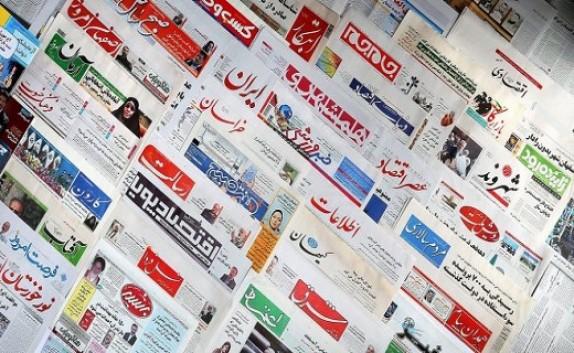 باشگاه خبرنگاران - صفحه نخست روزنامه های استان یزد