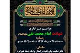 باشگاه خبرنگاران - مراسم عزاداری شهادت امام جواد (ع) برگزار میشود