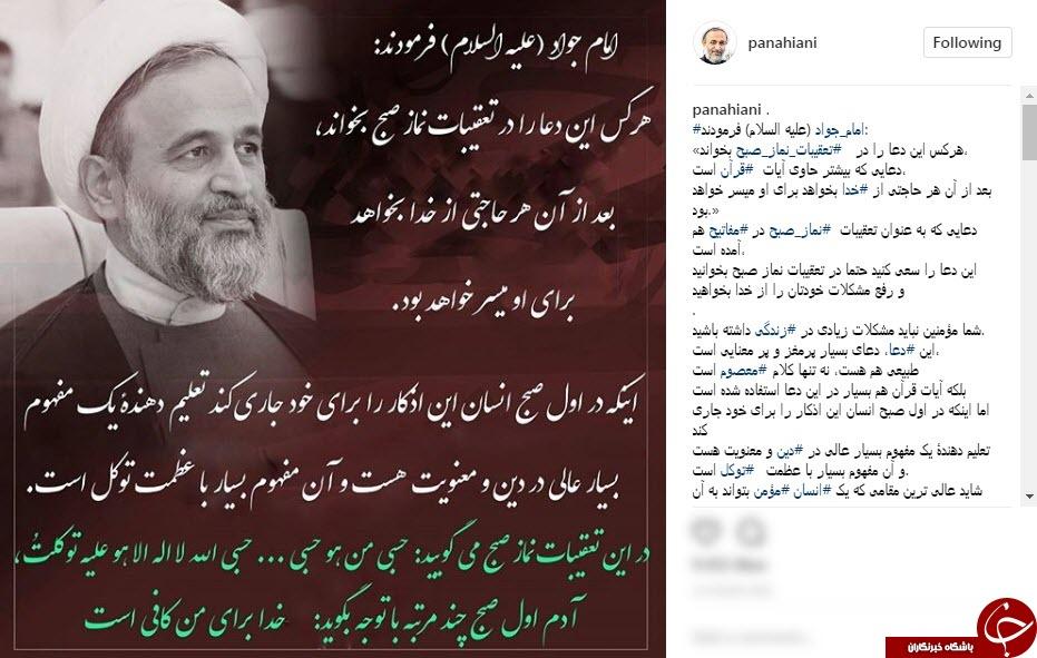 توصیه امام جوادالائمه برای برآورده شدن حوائج
