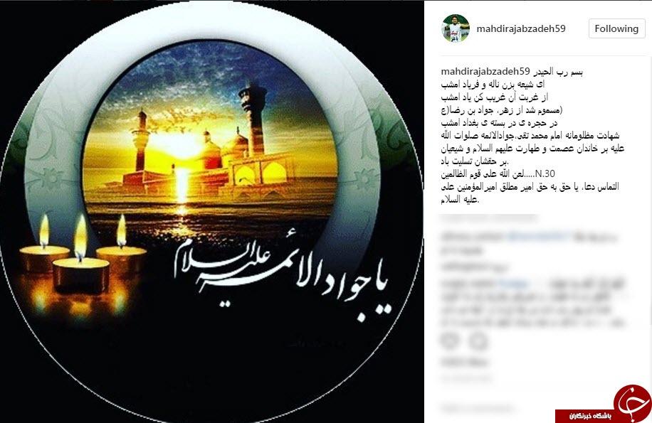 پیام جمعی از چهره های مشهور به مناسبت شهادت امام جواد الائمه