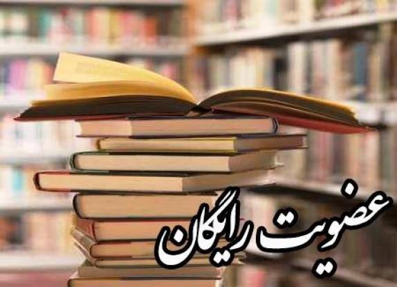باشگاه خبرنگاران - عضویت در کتابخانه های همدان رایگان است
