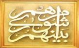 باشگاه خبرنگاران - فردا؛برگزاری مراسم تحلیف اعضای شوراهای شهر آبادان