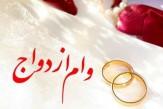 باشگاه خبرنگاران - اجرای طرح ضربتی پرداخت وام ازدواج