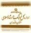 باشگاه خبرنگاران - اهدای لوح سپاس پژوهشگاه فرهنگ و هنر به ارشاد اسلامی مازندران