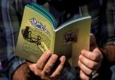باشگاه خبرنگاران -برگزاری دعای عرفه بدون تعطیلی مرز خسروی