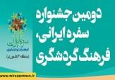باشگاه خبرنگاران - حضور استان در دومین جشنواره سفره ایرانی، فرهنگ گردشگری