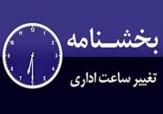 باشگاه خبرنگاران -تغییر ساعت کار اداره های استان سیستان و بلوچستان از اول شهریور ماه