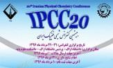 باشگاه خبرنگاران -پایان بیستمین کنفرانس شیمی فیزیک ایران در اراک / تجلیل از 3 پژوهشگر برتر
