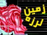 باشگاه خبرنگاران -رامیان لرزید