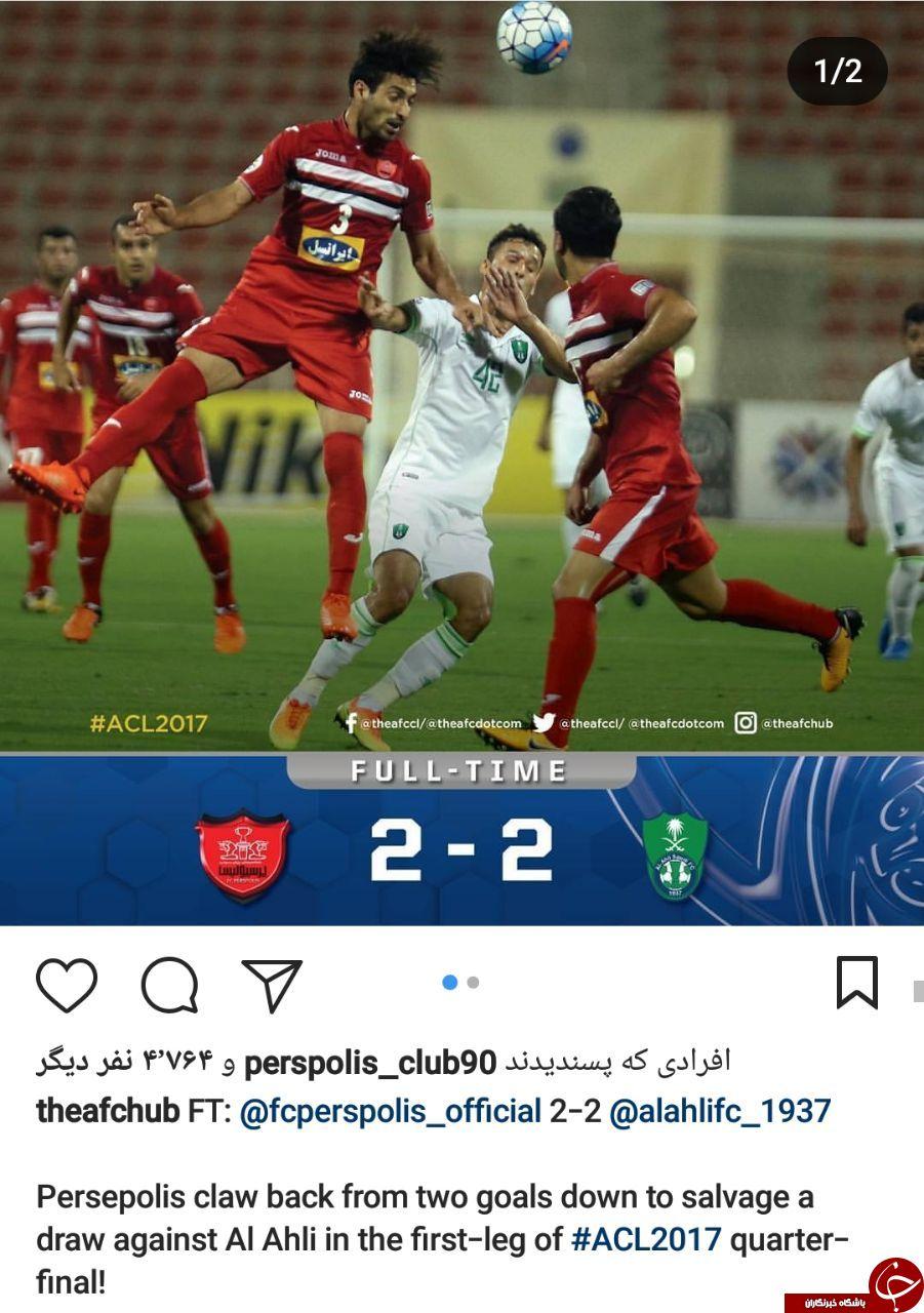 واکنش AFC به تساوی پرسپولیس و الاهلی عربستان + عکس