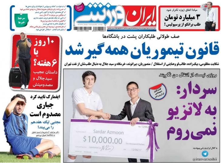 نیم صفحه روزنامههای ورزشی چهارم مرداد
