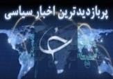 باشگاه خبرنگاران -از احتمال مشخص شدن ترکیب کابینه تا پایان مرداد ماه تاحمله غافلگیر کننده حزب الله به جبهه النصره