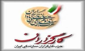 باشگاه خبرنگاران -زمان برگزاری کنگرههای استانی حزب کارگزاران سازندگی مشخص شد